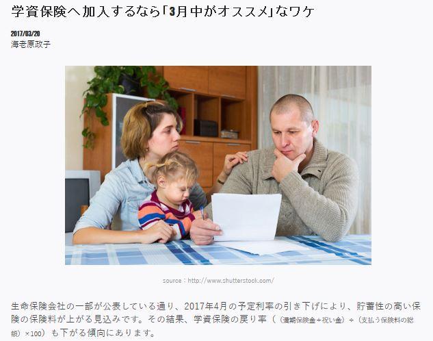 It Mama様コラム画面ショット