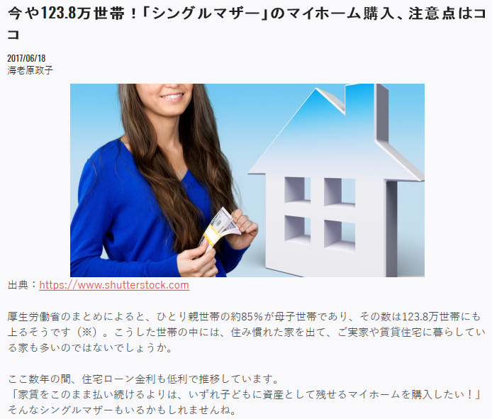 記事キャプチャ|今や123.8万世帯!「シングルマザー」のマイホーム購入、注意点はココ