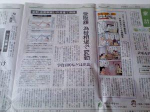 東京新聞紙面