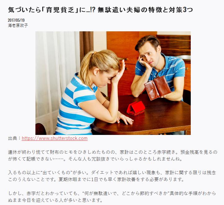 記事キャプチャ|気づいたら「育児貧乏」に…!? 無駄遣い夫婦の特徴と対策3つ