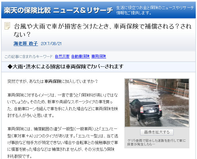 記事キャプチャ|台風や大雨で車が損害をうけたとき、車両保険で補償される?されない?