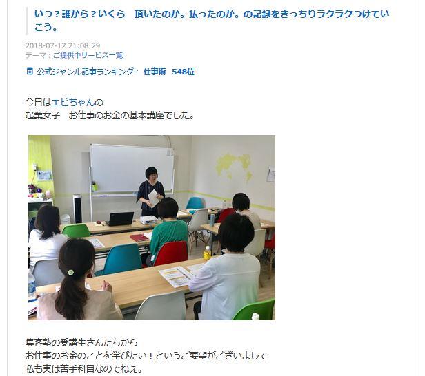 千葉|起業女子 お仕事のお金の基本講座|開催レポート